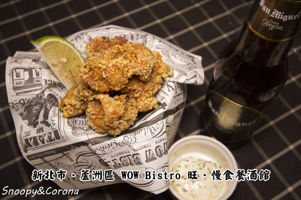 WOW Bistro 蘆洲店 - 旺.慢食餐酒館.jpg