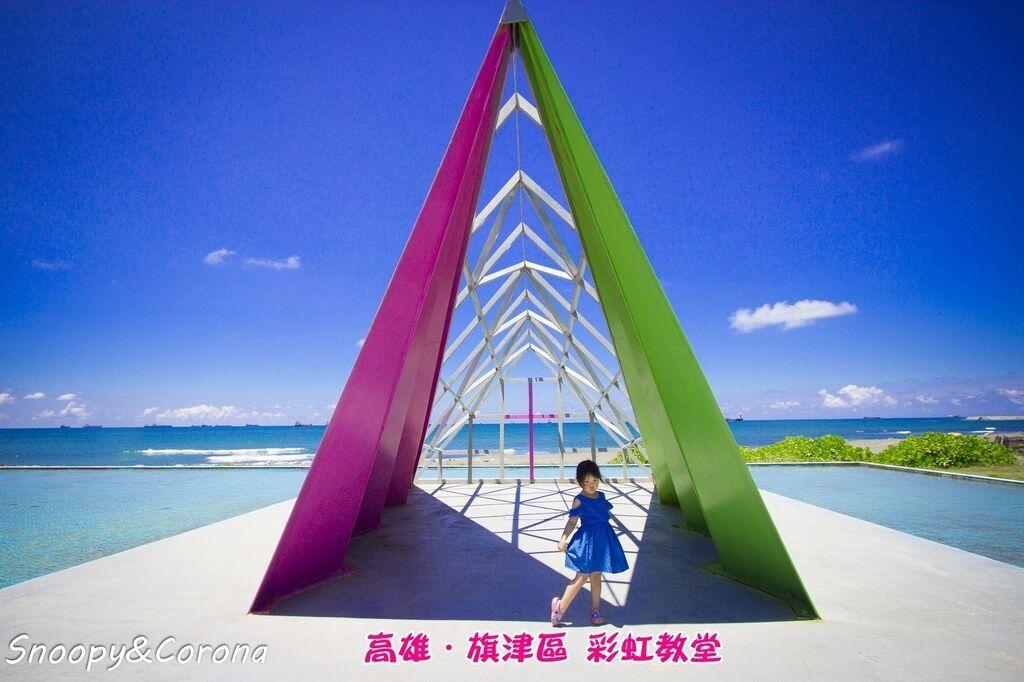 彩虹教堂.jpg