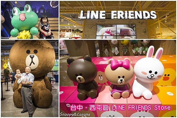 LINE FRIENDS Store.jpg