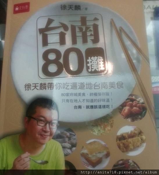 """徐天麟""""台南80攤"""" 道地美食推薦"""