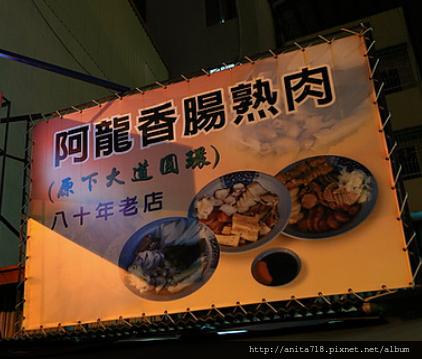 阿龍香腸熟肉( 台南人的黑白切 )