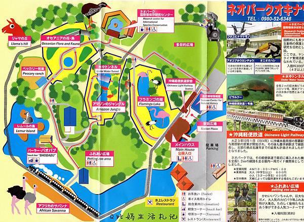 20141017-名護自然動植物公園_副本
