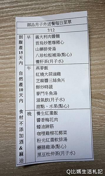 竹北御品月子餐DSC09958