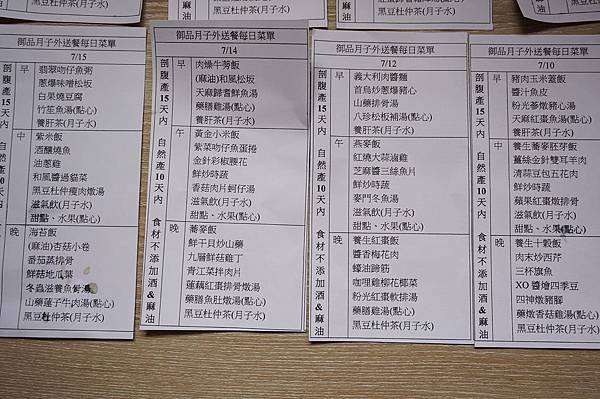 竹北御品月子餐DSC00408