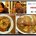 新竹-奧里安達魯咖哩