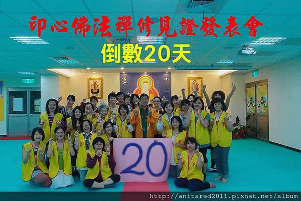 東區禪修會館倒數20天