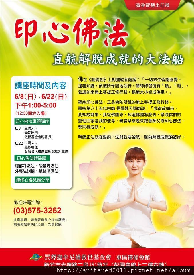2014/6/8.6/22-公益講座:清淨智慧半日禪
