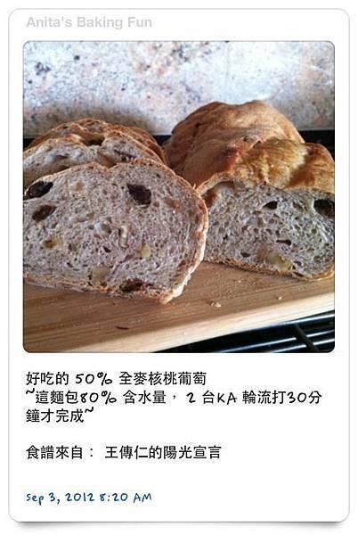 50﹪全麥核桃葡萄乾麵包﹣1