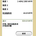 螢幕快照 2013-12-01 上午3.40.47