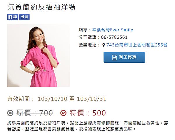 網站3幸福台灣