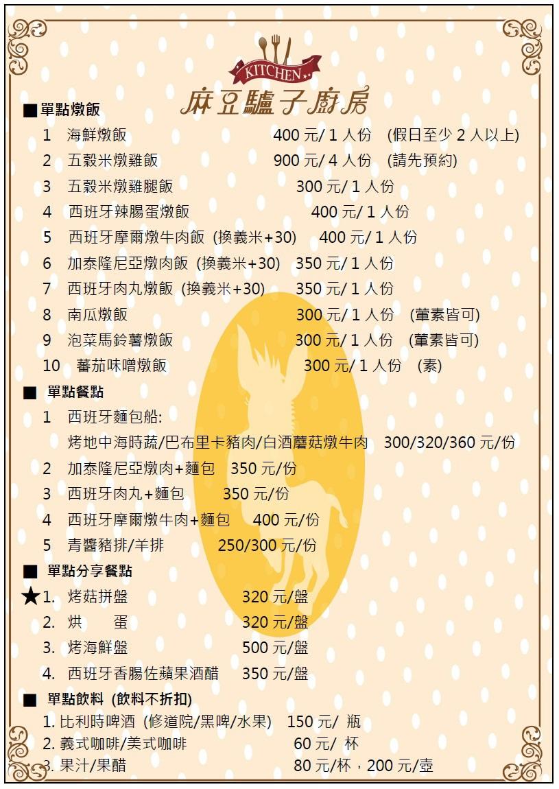 1040814新菜單單.jpg
