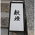 京都 清水寺-7.JPG