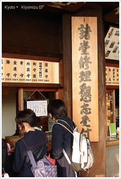 京都 清水寺-19.JPG