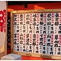 京都 地主神社-3.JPG