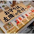 京都 地主神社-10.JPG