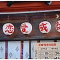 京都 地主神社-11.JPG