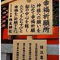 京都 地主神社-14.JPG