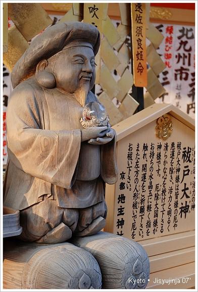 京都 地主神社-15.JPG