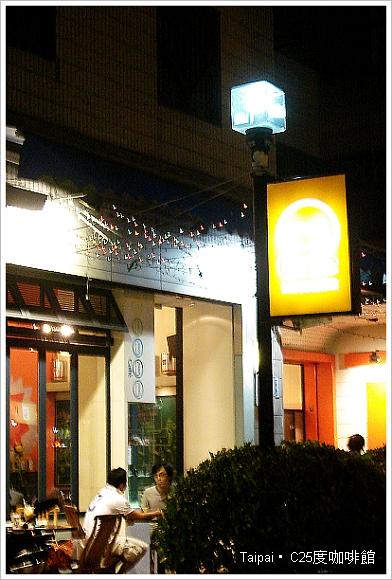 C25度咖啡館-1.JPG