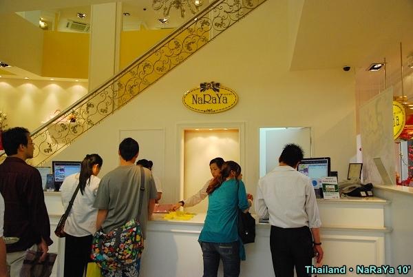 泰國 曼谷 NaRaYa