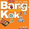 溫士凱,曼谷BANGKOK.jpg