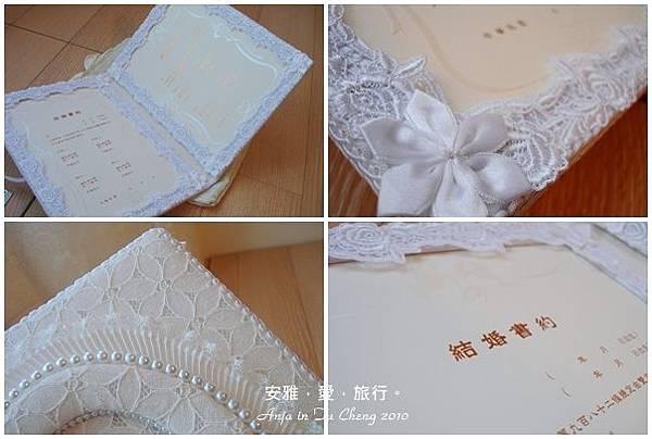 結婚證書夾