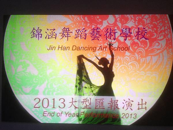 锦涵舞蹈艺术学校2013年大型汇报演出展示