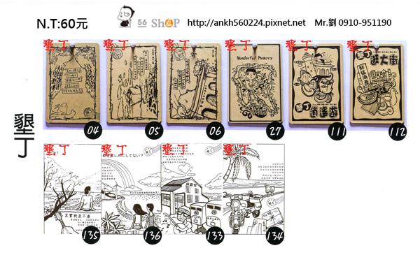 產品dm明信片009-60.jpg
