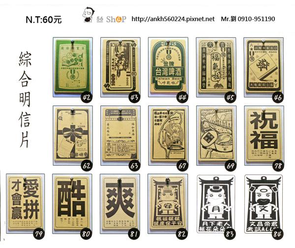 產品dm明信片011-60.jpg