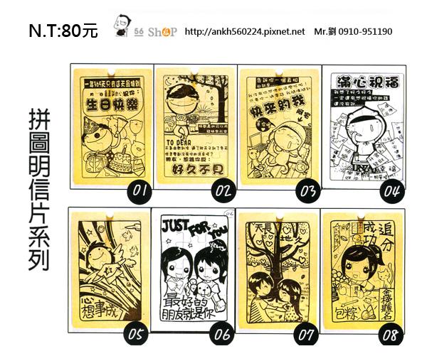 產品dm明信片010-80.jpg