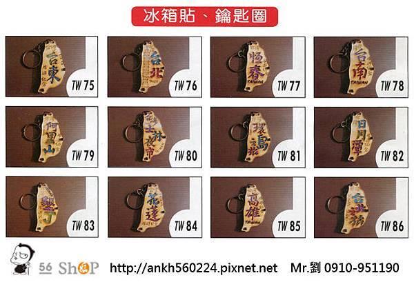 台灣鑰匙圈  產品DM-5