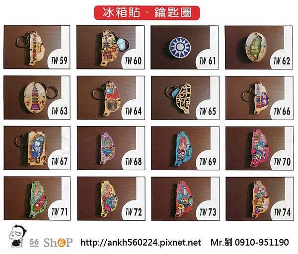 台灣鑰匙圈 產品DM-4