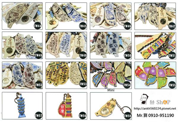 台灣鑰匙圈 產品DM-3