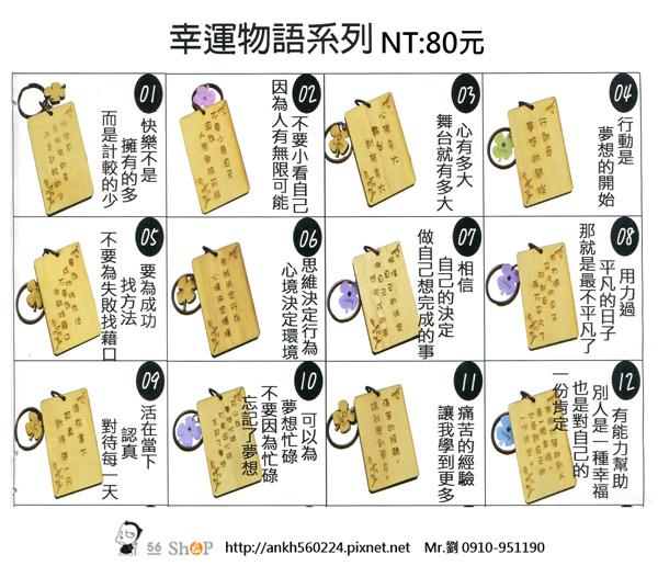00-幸運草DM009.jpg