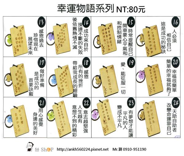 00-幸運草DM-2.jpg