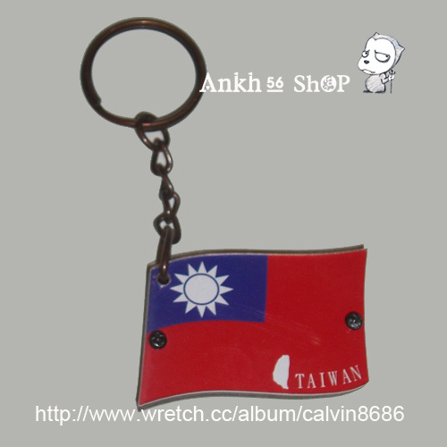 tw35-國旗鑰匙圈_50_1.jpg