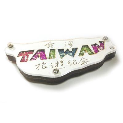 夜光台灣鑰匙圈-21-1