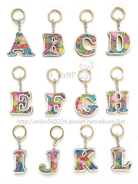 英文字母-鑰匙圈