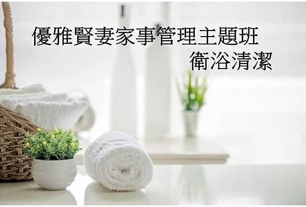 優雅賢妻家事清潔主題班.jpg