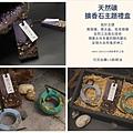 天然礦擴香石主題禮盒 (7).JPG