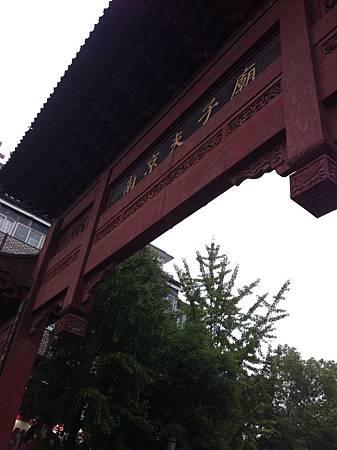 夫子廟 (1)