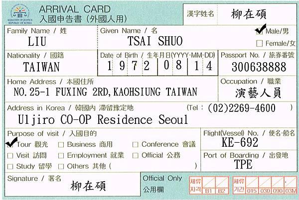 韓國入境卡範例1