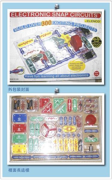 snap circuits.jpg