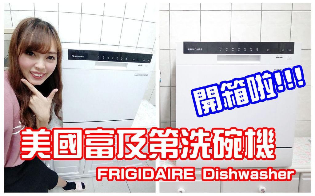 洗碗機_副本_副本.jpg