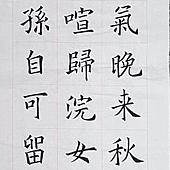 書法-409洪若伊.jpg