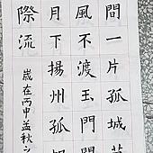 書法-509廖恩萱.jpg
