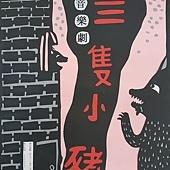 海報設計-610楊芷昀-三隻小豬.jpg