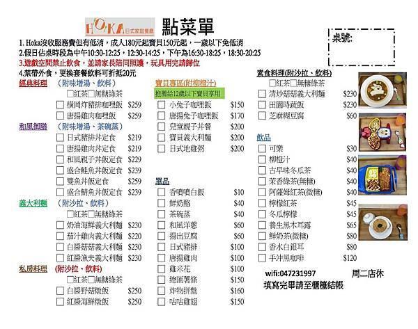 hoka日式家庭餐廳菜單