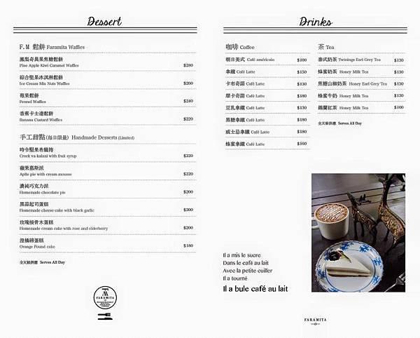 FARAMITA菜單