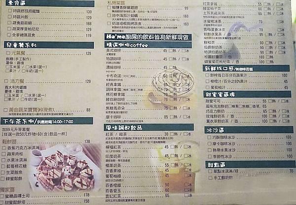 Ho'Me廚房菜單